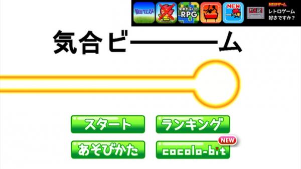 「気合ビーム」のスクリーンショット 2枚目