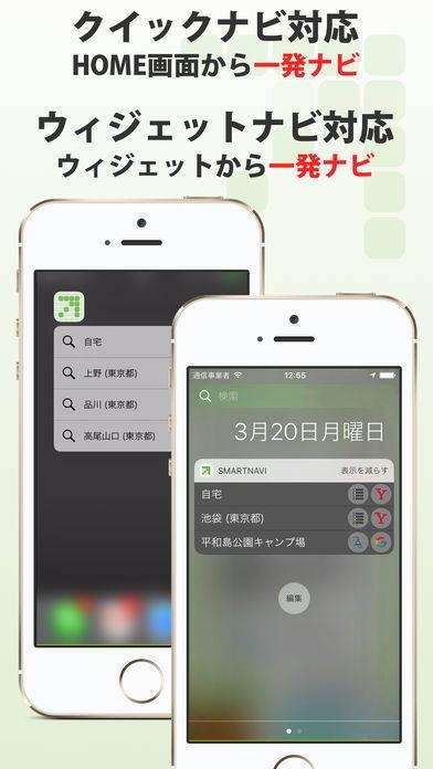 「SmartNavi [乗換案内/カーナビ]」のスクリーンショット 3枚目