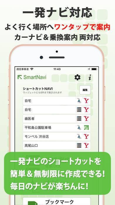 「SmartNavi [乗換案内/カーナビ]」のスクリーンショット 2枚目