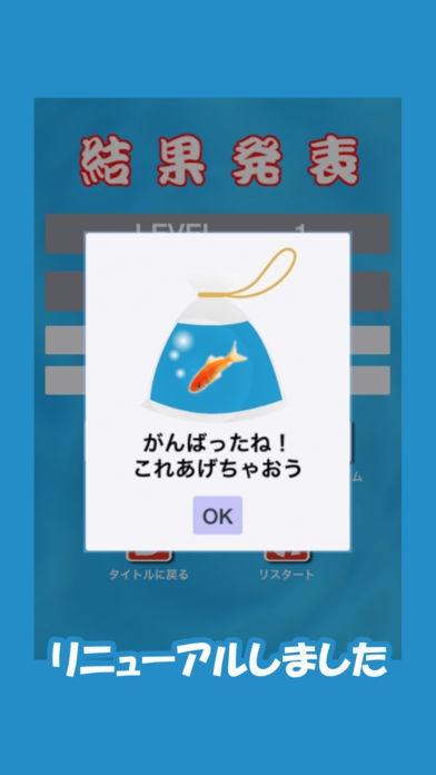 「金魚すくい 【昔なつかし縁日】」のスクリーンショット 3枚目