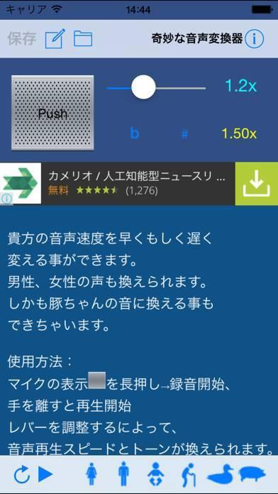 「音声変換器」のスクリーンショット 1枚目