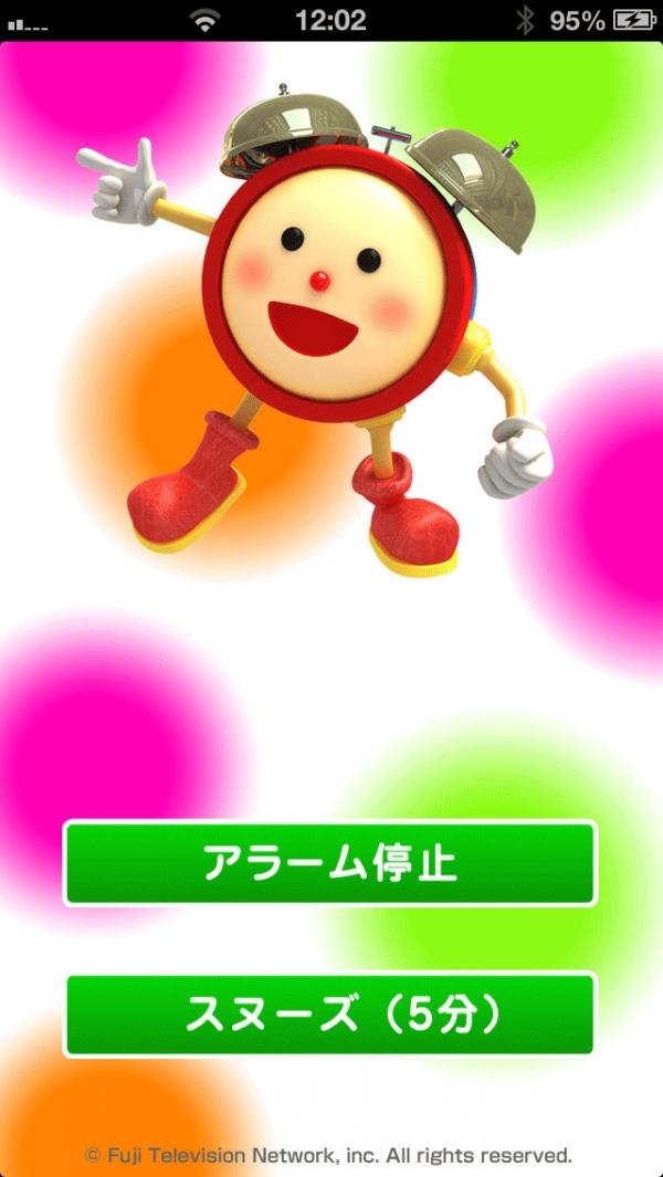 「めざましアプリ」のスクリーンショット 2枚目