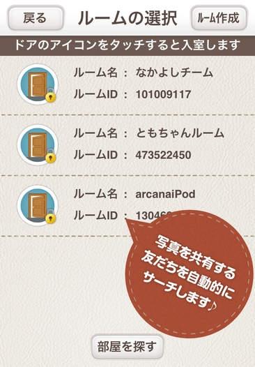 「MyPhoTomo(マイフォトモ)」のスクリーンショット 2枚目