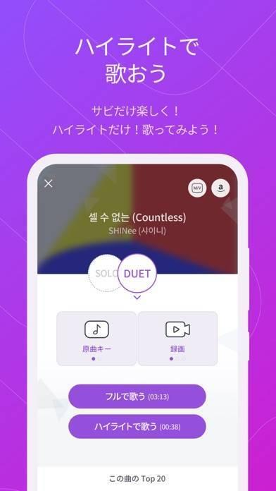 「everysing - カラオケアプリ」のスクリーンショット 3枚目
