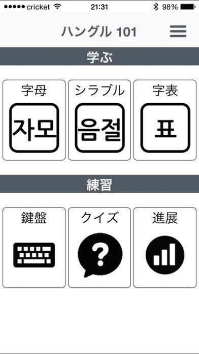 「ハングル 101 - 韓国語の基礎」のスクリーンショット 1枚目