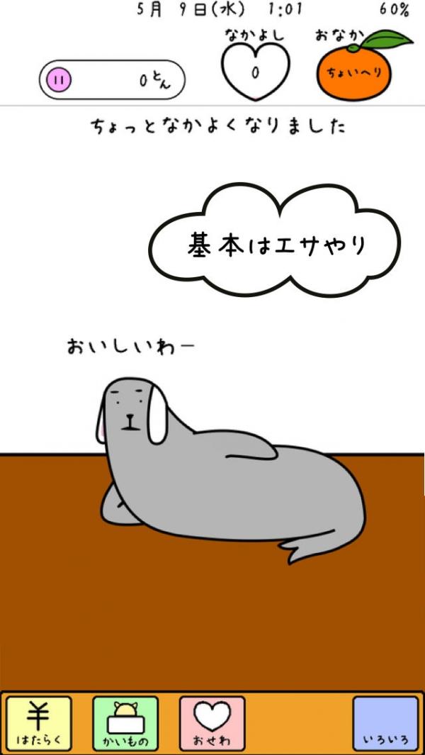 「とどうさぎ育成」のスクリーンショット 2枚目