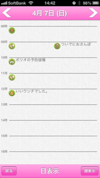 「ももちゃんの育児日記 Lite」のスクリーンショット 3枚目