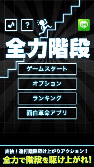 「全力階段」のスクリーンショット 1枚目