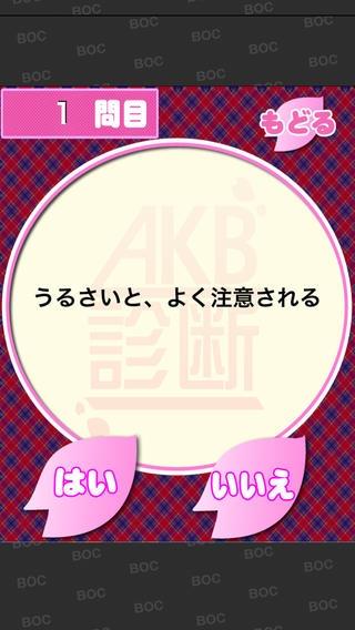「AKB診断」のスクリーンショット 2枚目