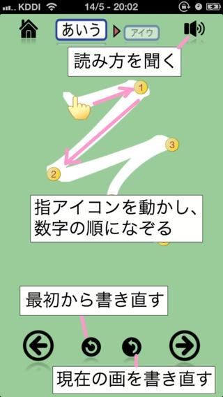「もじモジおぼえちゃお!Lite」のスクリーンショット 3枚目