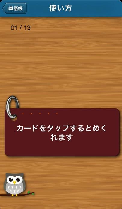 「i単語帳」のスクリーンショット 1枚目