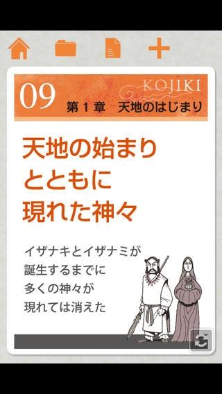「図解 古事記  」のスクリーンショット 2枚目