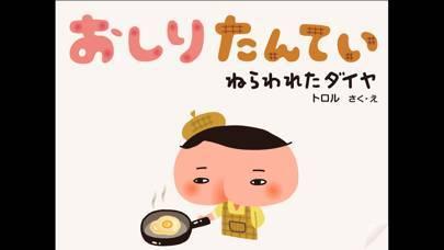 「おしりたんてい〜ねらわれたダイヤ〜」のスクリーンショット 1枚目