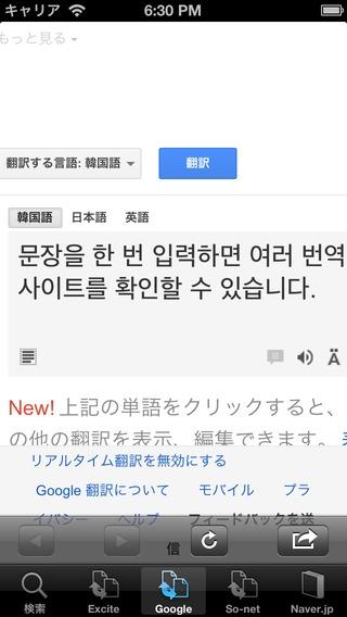 「韓国語翻訳」のスクリーンショット 3枚目
