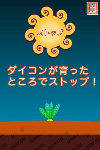 「ダイコン抜いて 2ndシーズン」のスクリーンショット 2枚目