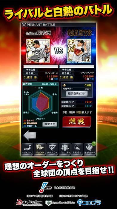 「プロ野球PRIDE」のスクリーンショット 2枚目