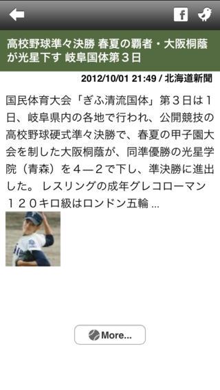 「野球ニュース」のスクリーンショット 3枚目