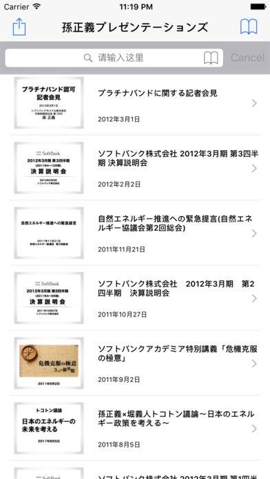 「孫正義プレゼンテーションコレクション」のスクリーンショット 1枚目