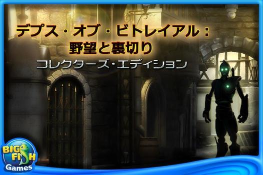 「デプス・オブ・ビトレイアル:野望と裏切り コレクターズ・エディション」のスクリーンショット 1枚目