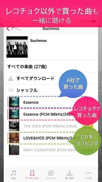 「レコチョクplus+ ハイレゾ・歌詞対応音楽プレイヤーアプリ」のスクリーンショット 3枚目