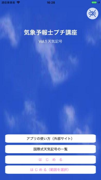 「気象予報士プチ講座 Vol.1 天気記号」のスクリーンショット 1枚目