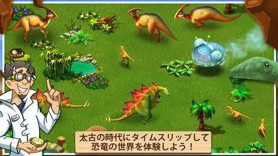 「ワンダーZOO~動物&恐竜レスキュー~」のスクリーンショット 2枚目