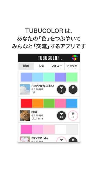 「TUBUCOLOR (ツブカラ)」のスクリーンショット 1枚目