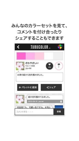 「TUBUCOLOR (ツブカラ)」のスクリーンショット 3枚目