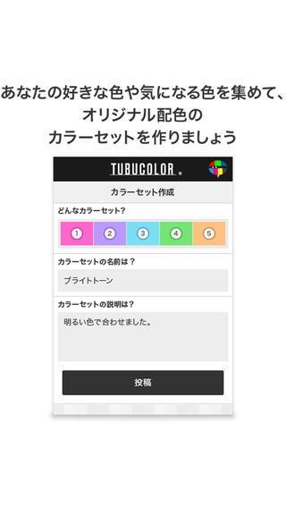 「TUBUCOLOR (ツブカラ)」のスクリーンショット 2枚目