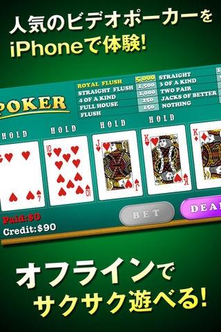 「確変ポーカー!【みんな大好きトランプ!いただき忍者poker!】無料ゲーム」のスクリーンショット 1枚目