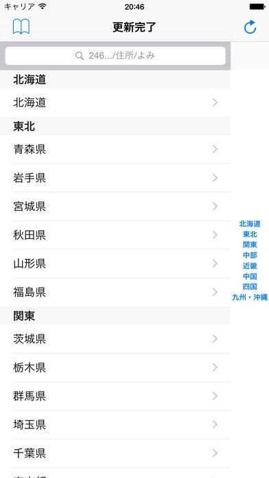 「AOBO郵便番号検索」のスクリーンショット 2枚目