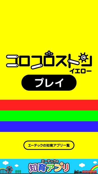 「コロコロストン イエロー」のスクリーンショット 3枚目