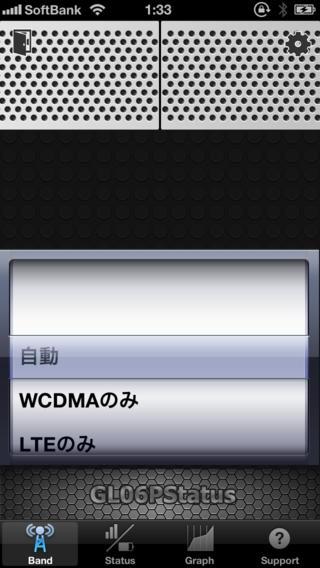「GL06PStatus - GL06P,GL04P,GL01P を活用するアプリ」のスクリーンショット 1枚目
