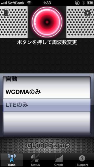 「GL06PStatus - GL06P,GL04P,GL01P を活用するアプリ」のスクリーンショット 2枚目