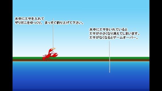 「ザリガニつり」のスクリーンショット 3枚目