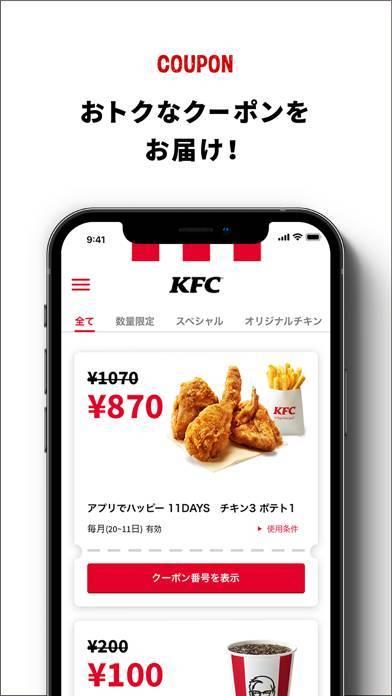「ケンタッキーフライドチキン公式 モバイルアプリ」のスクリーンショット 2枚目