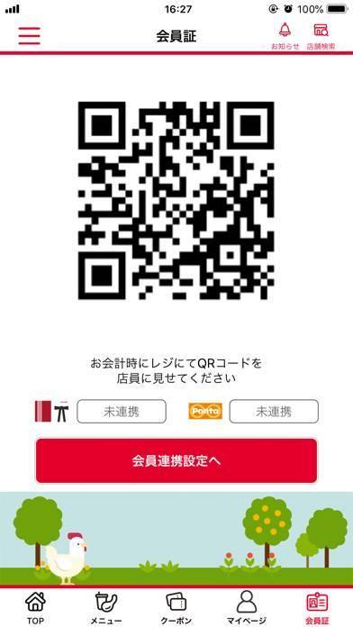 「ケンタッキーフライドチキン 公式アプリ」のスクリーンショット 3枚目