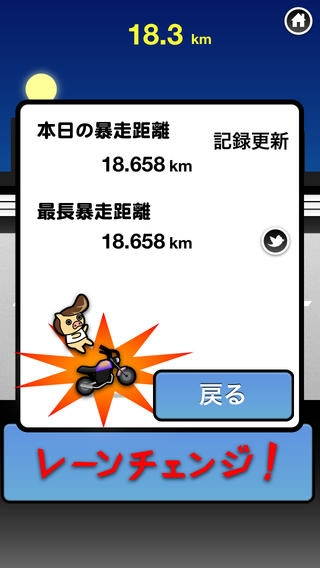 「バイクの豊」のスクリーンショット 3枚目