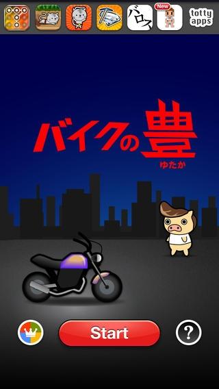 「バイクの豊」のスクリーンショット 2枚目