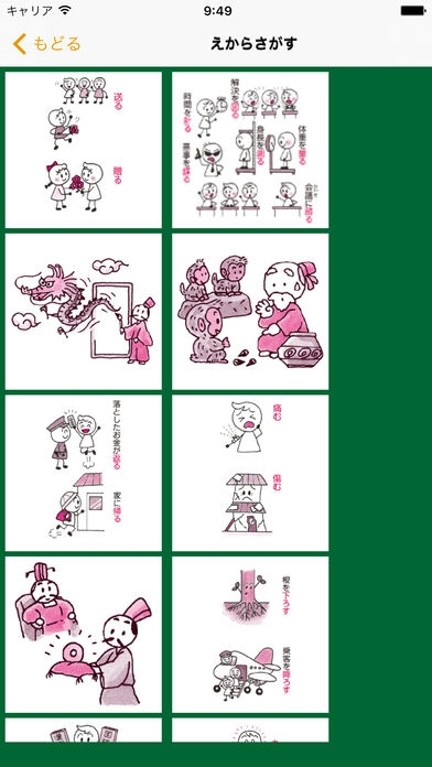 「例解小学漢字辞典第四版」のスクリーンショット 2枚目