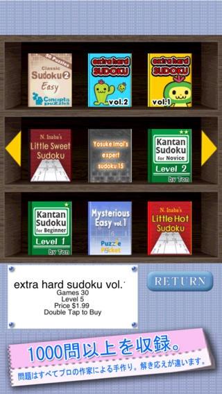 「ナンプレ ブック Pro -フリックで簡単操作!人気脳トレ パズル ゲーム」のスクリーンショット 3枚目