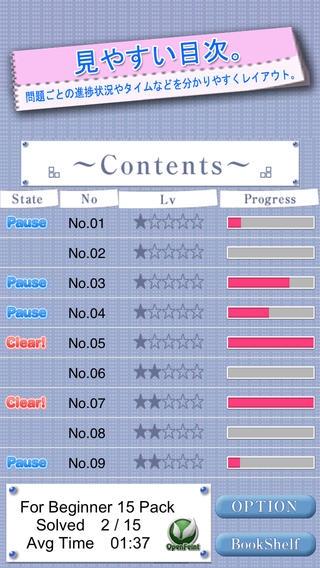 「ナンプレ ブック Pro -フリックで簡単操作!人気脳トレ パズル ゲーム」のスクリーンショット 2枚目