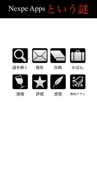 「謎解きゲーム『メモ帳の謎 1st season』」のスクリーンショット 2枚目