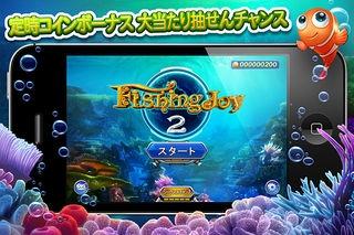 「Fishing Joy 2」のスクリーンショット 2枚目