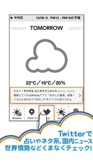 「イマハレ可愛い天気」のスクリーンショット 2枚目