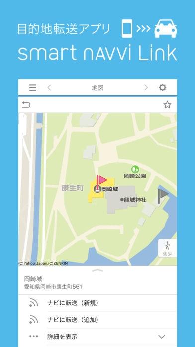 「smart nAVVi Link」のスクリーンショット 1枚目