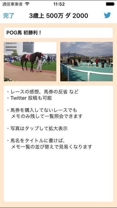 「馬卓〜競馬収支日記」のスクリーンショット 3枚目