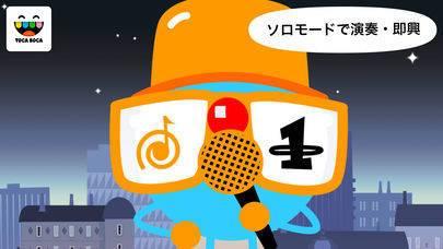 「トッカ・バンド (Toca Band)」のスクリーンショット 2枚目