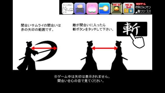 「間合いサムライ」のスクリーンショット 3枚目