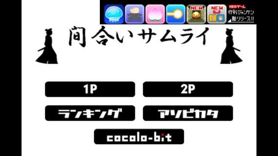 「間合いサムライ」のスクリーンショット 2枚目